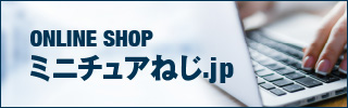 ONLINE SHOPミニュチュアねじ.jp
