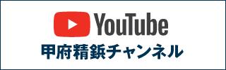 YouTube甲府精鋲チャンネル